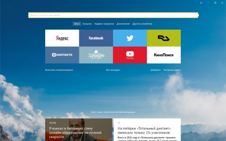 Персональная лента с Яндекс Дзен