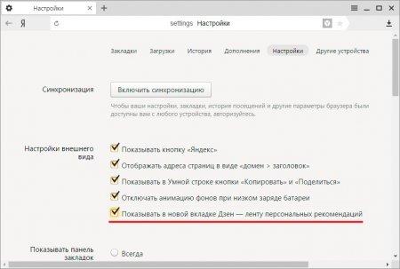 Включение, настройка и отключение Яндекс Дзен