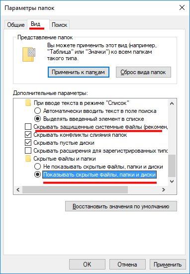 Включаем показ скрытых файлов в настройках