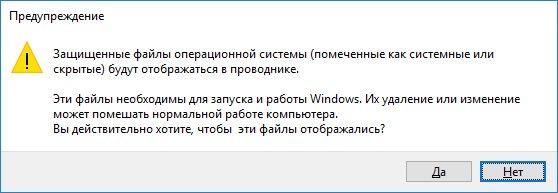 Предупреждение о включении показа скрытых файлов