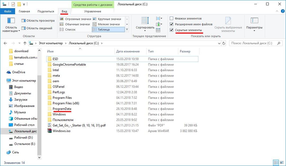 Включаем показ скрытых файлов прямо в проводнике