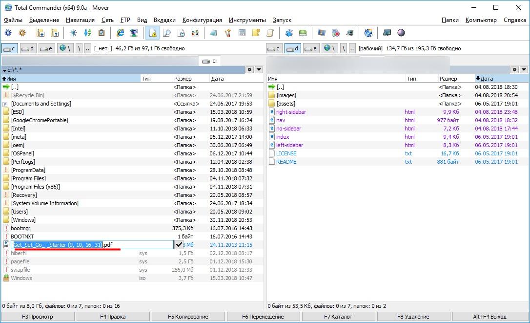 Меняем расширение файла в Total Commander