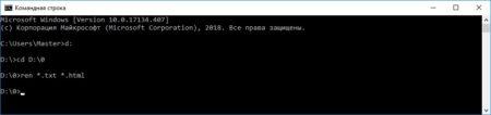 Меняем расширения нескольких файлов через командную строку