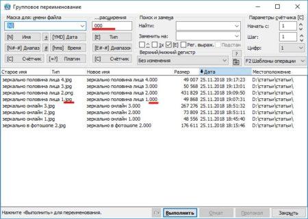 Меняем расширения нескольких файлов в Total Commander