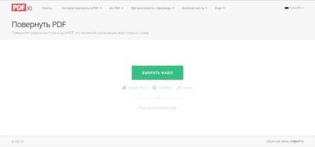 Страница онлайн сервиса pdf.io для поворота пдф файла онлайн