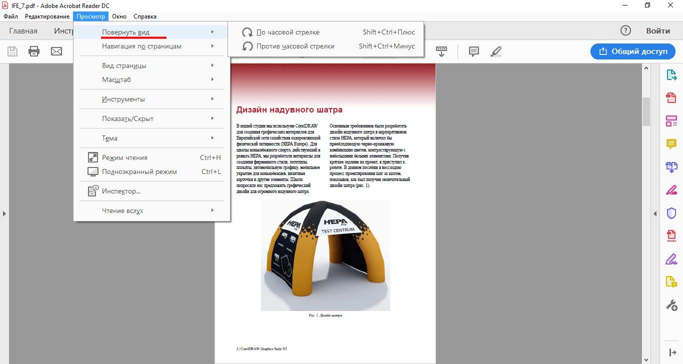 Меню поворота страницы в Adobe Acrobat Reader DC