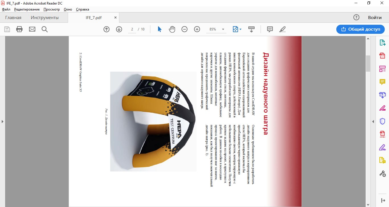 Результат переворота файла ПДФ в Adobe Acrobat Reader DC