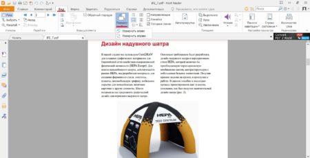 Еще меню для поворота pdf в Foxit Reader