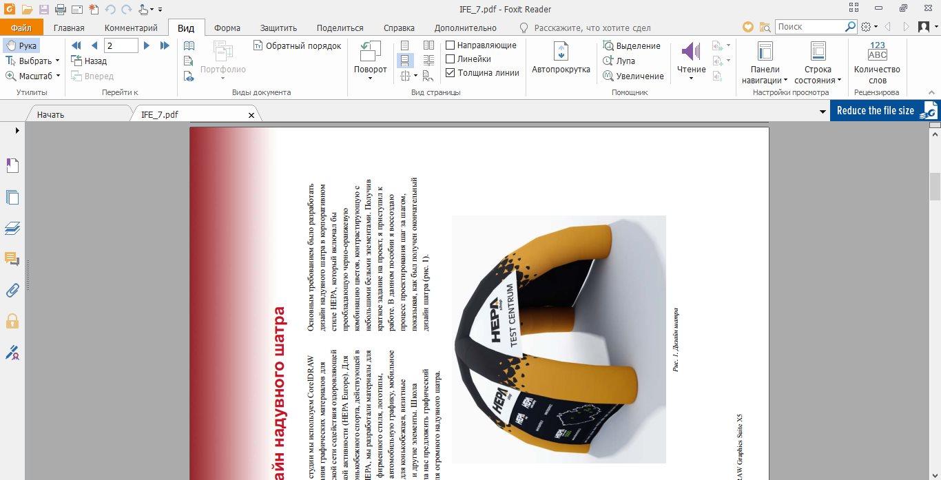 Результат поворота pdf в Foxit Reader