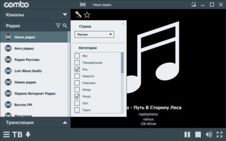 Выбор жанра онлайн радио