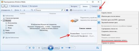 Настраиваем запись диска в проигрывателе Windows Media