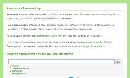 Сайт анонимайзер