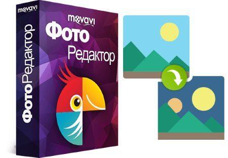 Программа для эффектного фотомонтажа от Movavi