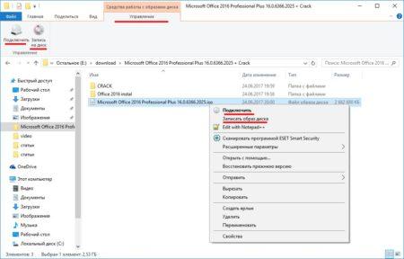 Меню проводника Windows для работы с ISO