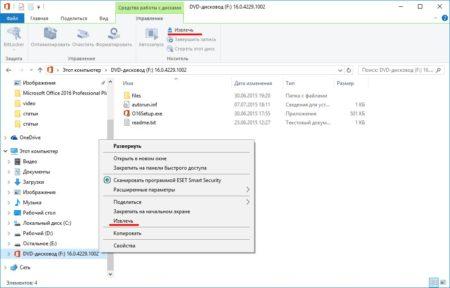 Извлечение / отключение виртуального диска в Windows