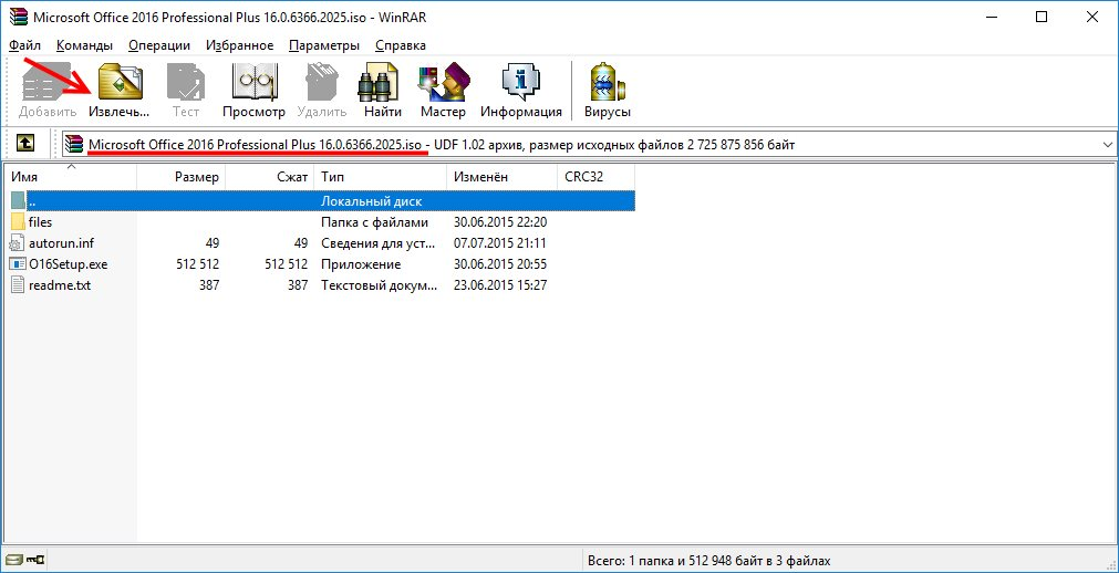 Распаковываем ISO через архиватор WinRAR