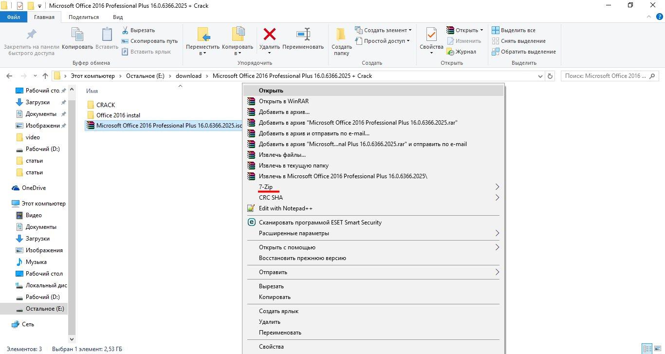 Меню 7-Zip в контекстном меню Windows