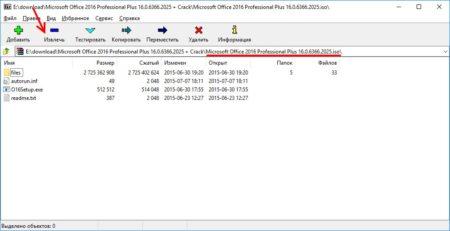 Распаковка образа ISO через архиватор 7-Zip