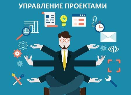 Десять практических рекомендаций по управлению проектами