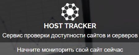 Сервис проверки доступности сайтов HOST TRACKER
