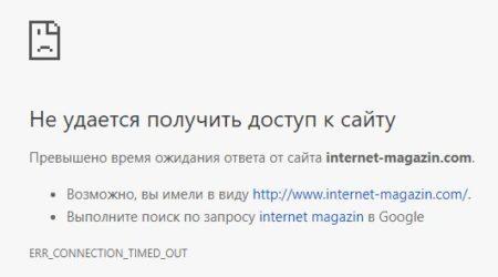 Ошибка при открытии сайта. Не удается получить доступ к сайту