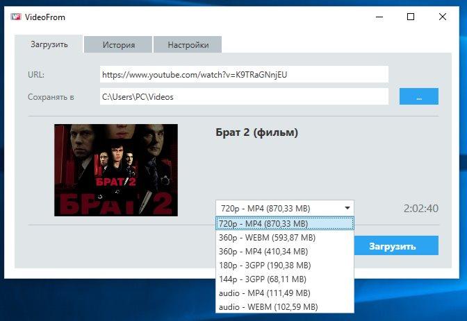 Удобство скачивания видео с ютуб программой VideoFrom