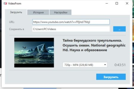 Интерфейс программы VideoFrom