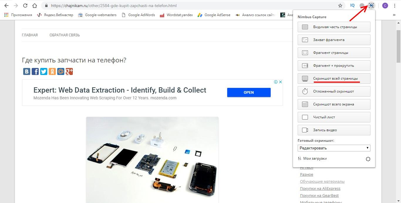 Как сделать скриншот всей страницы сайта целиком в Хроме