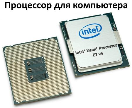 Внешний вид компьютерного процессора