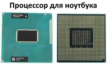 Внешний вид процессора ноутбука