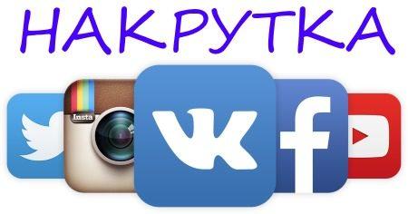 К чему приводит накрутка в социальных сетях?