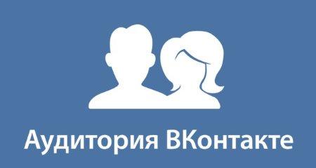 Накрутка ВКонтакте: кому и зачем это нужно