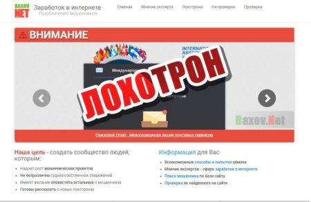Разоблачение сайтов лохотронов