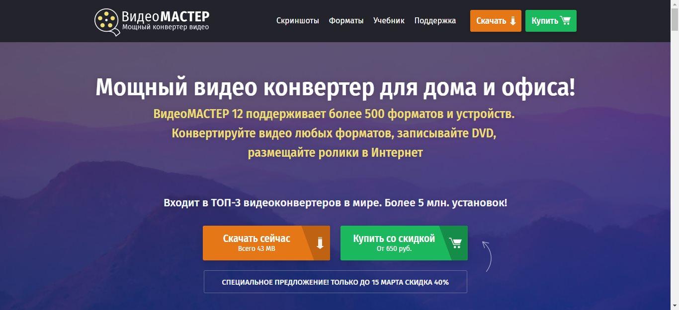 Сайт программы ВидеоМАСТЕР