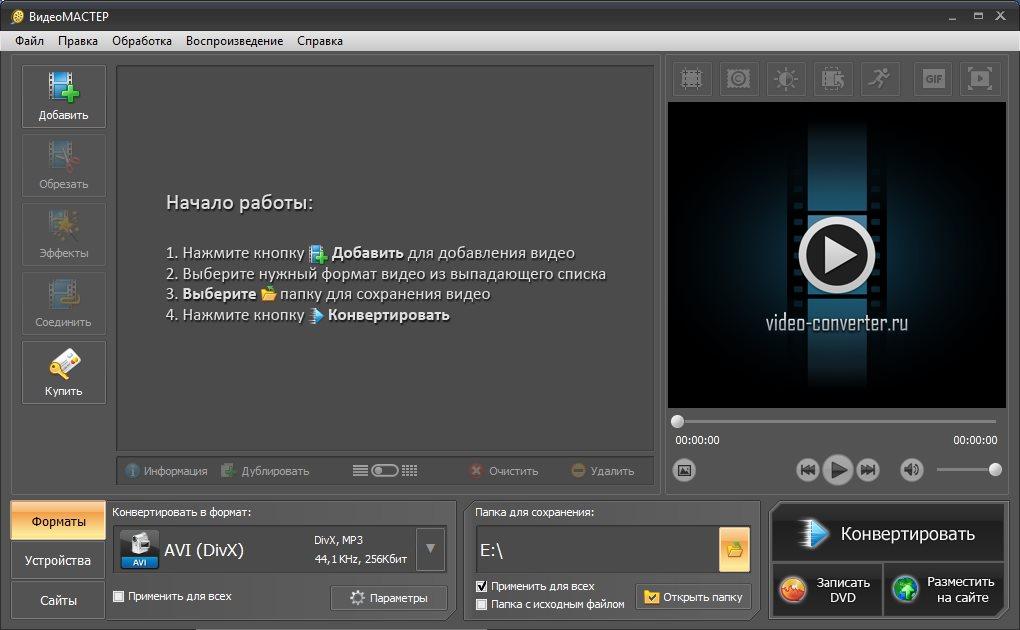Рабочее окно конвертера ВидеоМАСТЕР