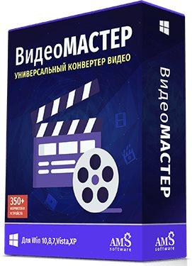 Недорогой многофункциональный видео конвертер на русском для дома и офиса – ВидеоМАСТЕР