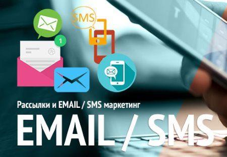 Email рассылка и SMS рассылка