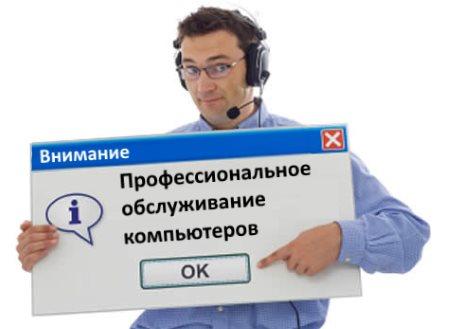 Профессиональное обслуживание компьютеров в Минске – к кому обратиться?