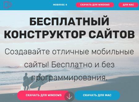 Программа для создания сайтов Mobirise