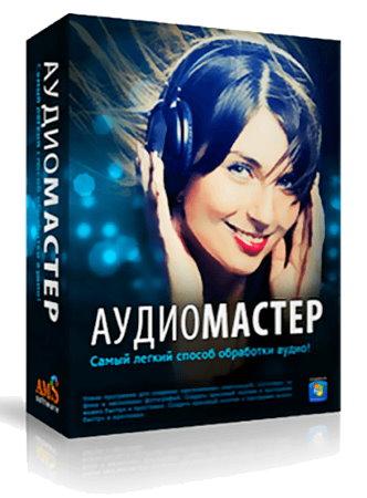Что может программа аудиоредактор для компьютера на русском АудиоМАСТЕР