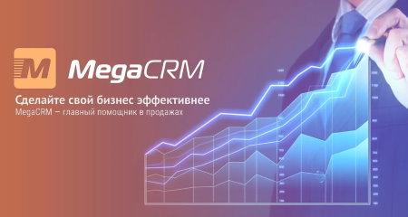 CRM система для любого бизнеса