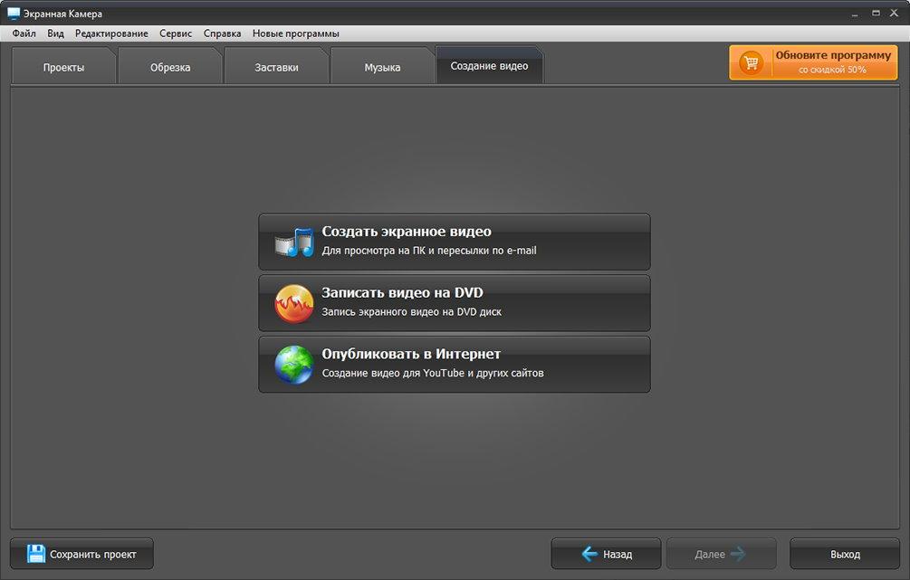 Экранная Камера от AMS Software