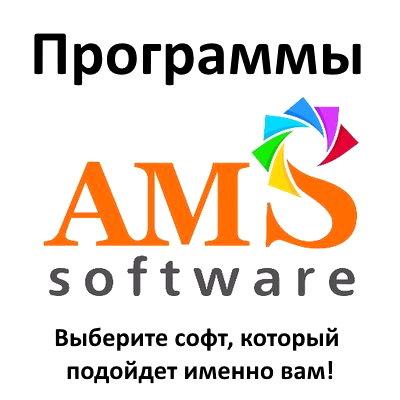 Полезные программы от AMS Software, которые должны быть Вашем на компьютере