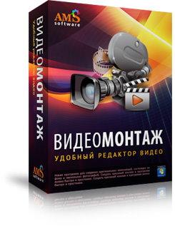 Простая и доступная программа для видеомонтажа
