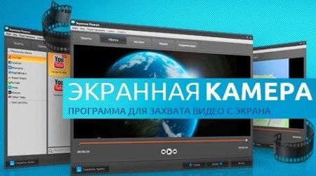 Экранная Камера – простая и доступная программа для записи видео с экрана