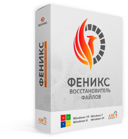 ФЕНИКС - русская программа для восстановления удаленных файлов с жесткого диска, флешки, телефона, фотоаппарата