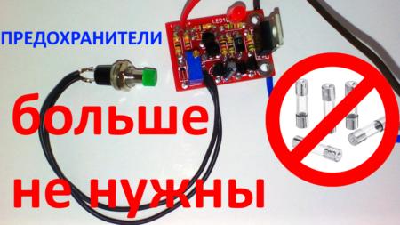 Настраиваемый транзисторный электронный предохранитель 0,5-20 А с коммутацией по минусу (плата с jlcpcb.com)