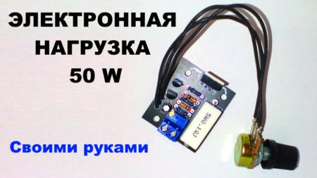 Электронная нагрузка своими руками из трех транзисторов