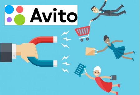 Как разместить много объявлений на Авито