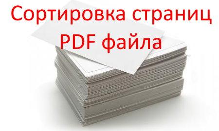 Как поменять местами страницы в PDF-файле с помощью онлайн-сервиса